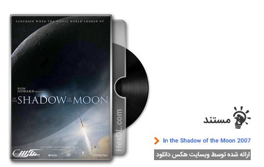 دانلود فیلم In the Shadow of the Moon 2007