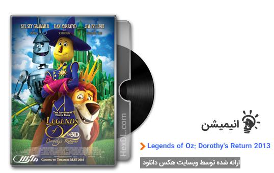 دانلود انیمیشن افسانه های شهر اٌز: بازگشت دوروتی