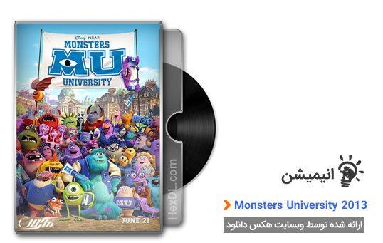 دانلود انیمیشن دانشگاه هیولاها