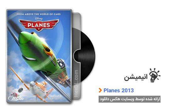 دانلود انیمیشن هواپیماها