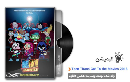 دانلود انیمیشن Teen Titans Go To the Movies 2018