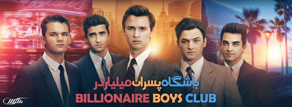 دانلود فیلم Billionaire Boys Club 2018