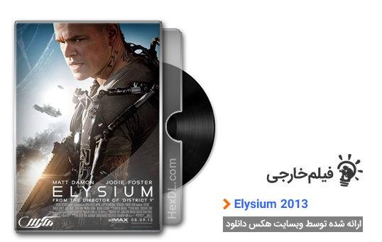 دانلود فیلم تبعیض Elysium 2013
