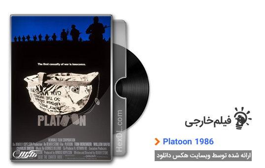 دانلود فیلم جوخه Platoon 1986