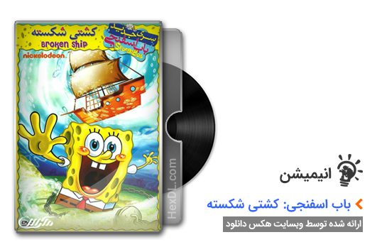 دانلود انیمیشن باب اسفنجی: کشتی شکسته