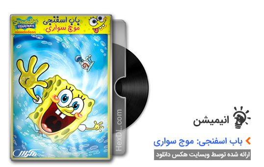 دانلود انیمیشن باب اسفنجی موج سواری