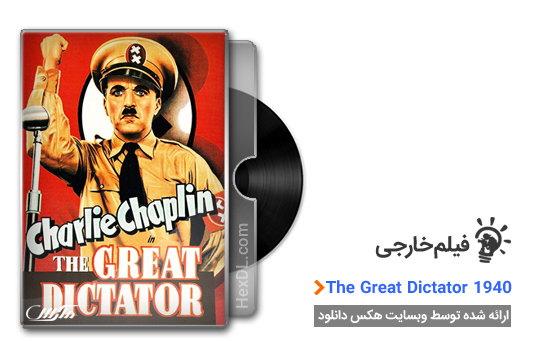 دانلود فیلم دیکتاتور بزرگ The Great Dictator 1940