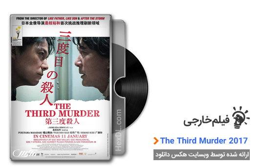 دانلود فیلم قتل سوم The Third Murder 2017