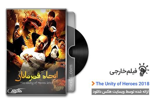 دانلود فیلم اتحاد قهرمانان