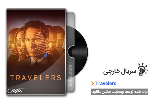 دانلود سریال مسافران با دوبله فارسی