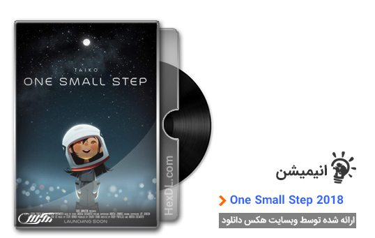 دانلود انیمیشن One Small Step 2018