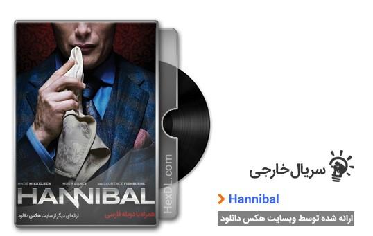 دانلود سریال هانیبال Hannibal با دوبله فارسی