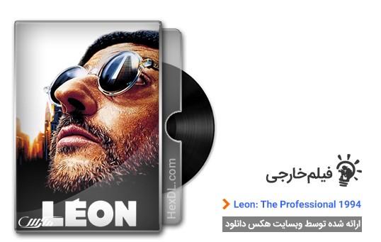دانلود فیلم Leon The Professional 1994