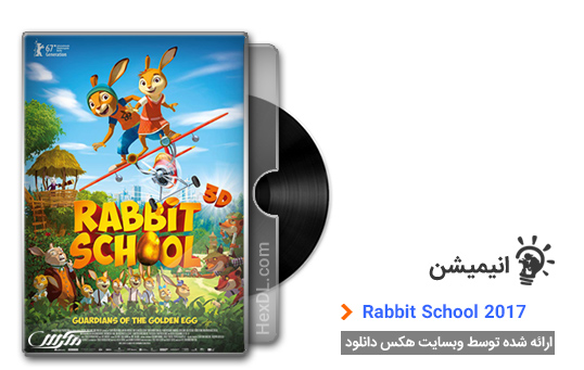 دانلود انیمیشن Rabbit School Guardians of the Golden Egg 2017