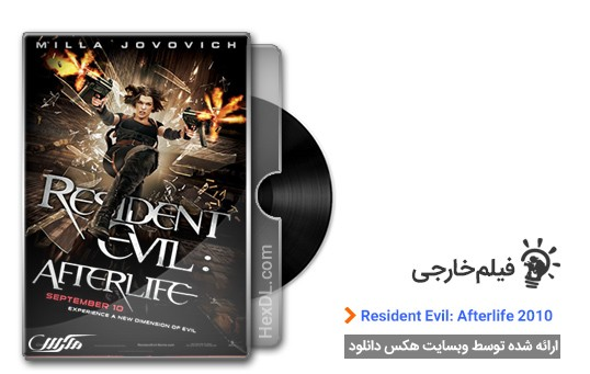 دانلود فیلم Resident Evil: Afterlife 2010