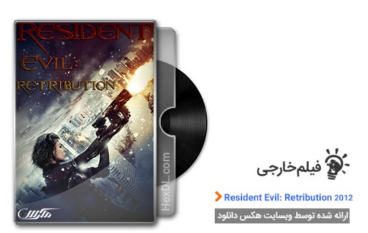 دانلود فیلم Resident Evil: Retribution 2012