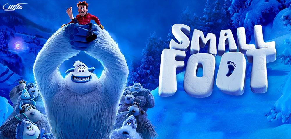 دانلود انیمیشن پاکوچک Smallfoot 2018