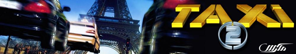 دانلود فیلم Taxi 2 2000