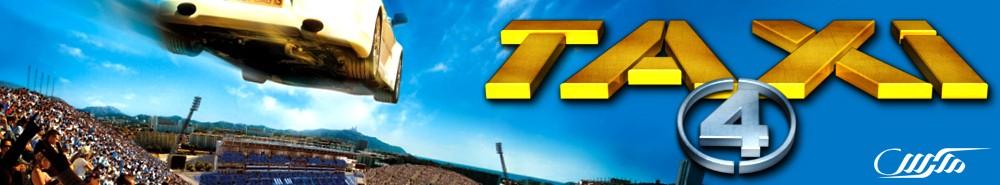 دانلود فیلم Taxi 4 2007