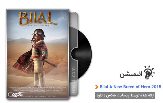 دانلود انیمیشن Bilal A New Breed of Hero 2015