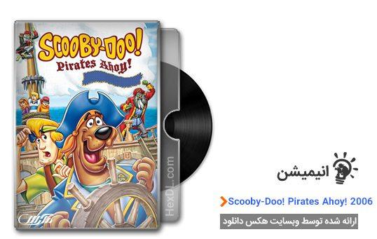 دانلود انیمیشن اسکوبی دوو! دزدان دریایی آهوی