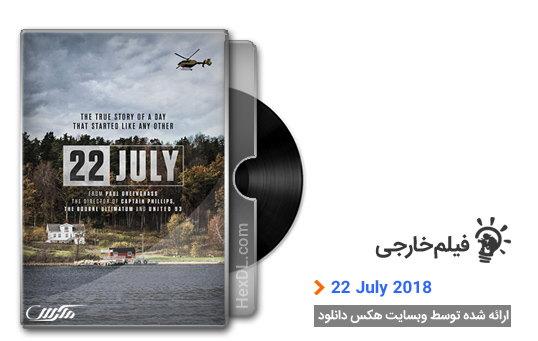 دانلود فیلم 22 July 2018