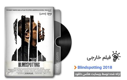 دانلود فیلم Blindspotting 2018