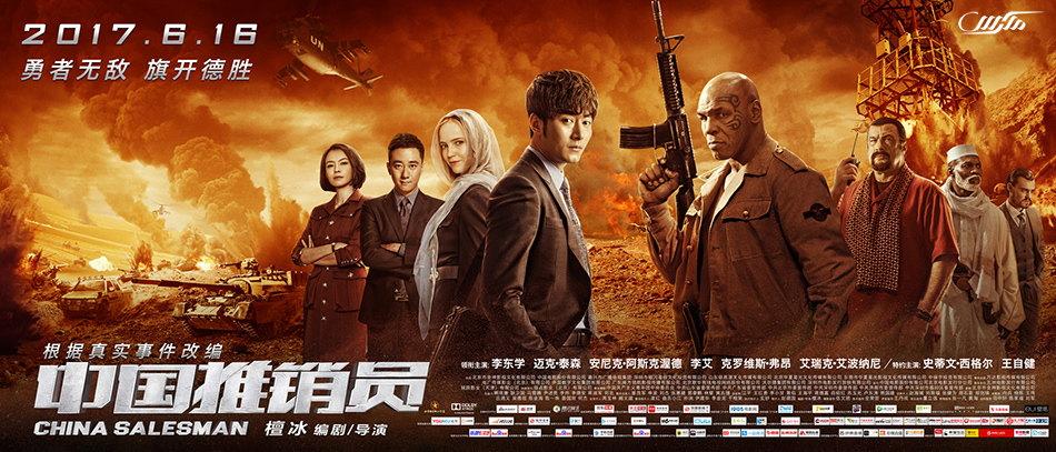 دانلود فیلم Leon China Salesman 2017