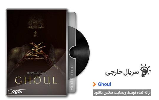 دانلود سریال غول با دوبله فارسی