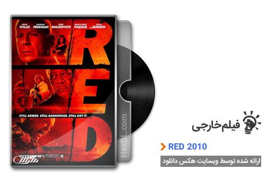 دانلود فیلم RED 2010