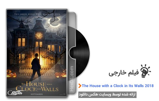 دانلود فیلم The House with a Clock in Its Walls 2018
