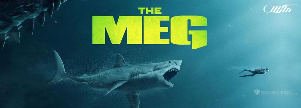 دانلود فیلم مگ The Meg 2018