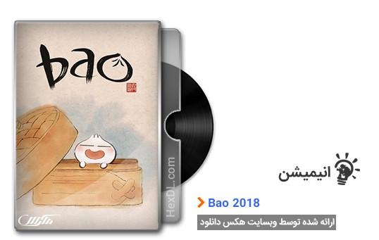 دانلود انیمیشن بائو Bao 2018
