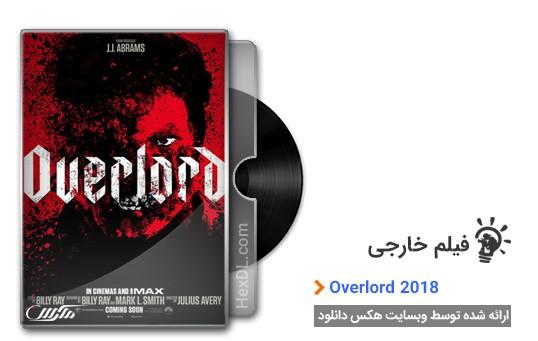 دانلود فیلم سرپرست Overlord 2018
