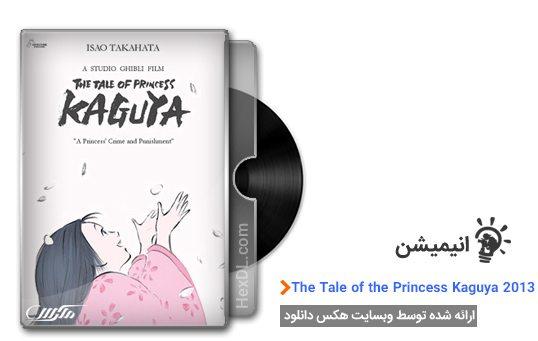 دانلود انیمیشن افسانه پرنسس کاگویا