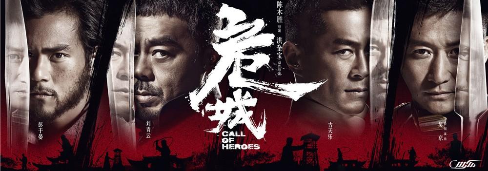 دانلود فیلم Call of Heroes 2016