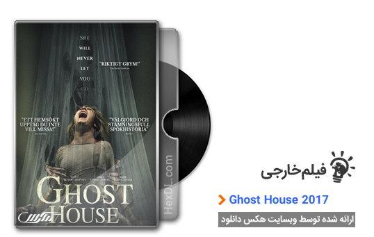 دانلود فیلم Ghost House 2017