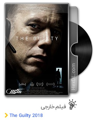 دانلود فیلم The Guilty 2018