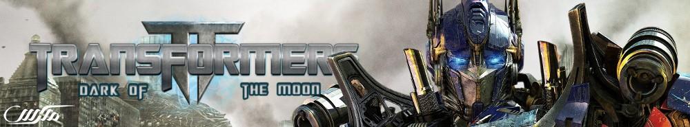 دانلود فیلم Transformers: Dark of the Moon 2011