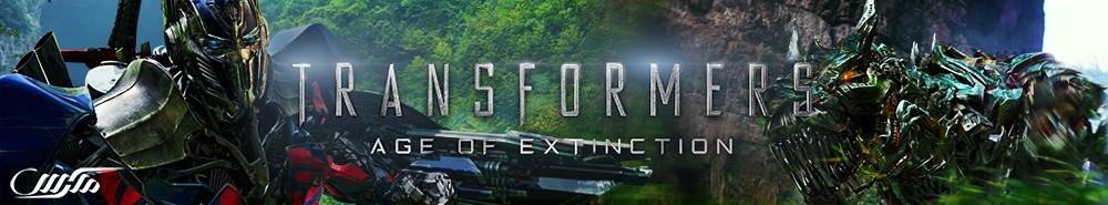 دانلود فیلم Transformers: Age of Extinction 2014