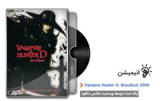 دانلود انیمیشن Vampire Hunter D: Bloodlust 2000