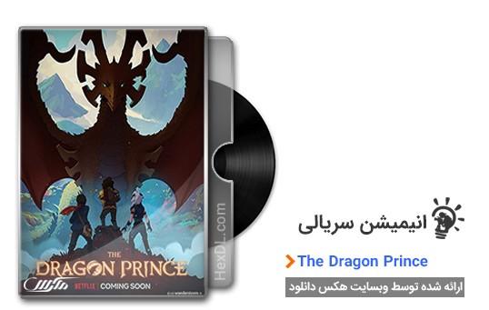 دانلود انیمیشن سریالی شاهزاده اژدها The Dragon Prince
