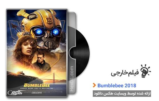 دانلود فیلم Bumblebee 2018