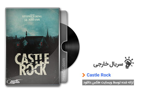 دانلود سریال کسل راک با دوبله فارسی