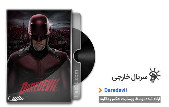 دانلود سریال بی باک با دوبله فارسی