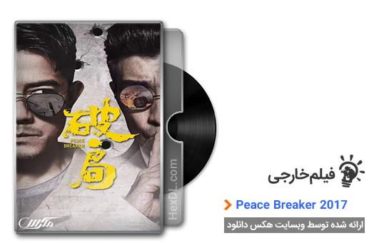 دانلود فیلم Peace Breaker 2017
