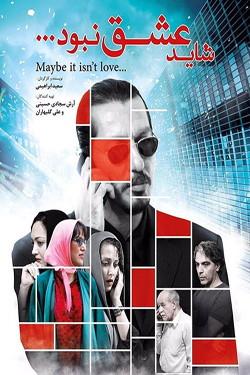 دانلود فیلم شاید عشق نبود