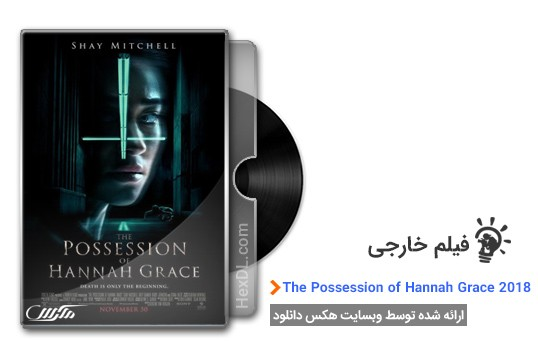 دانلود فیلم The Possession of Hannah Grace 2018