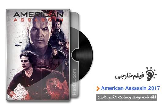 دانلود فیلم American Assassin 2017