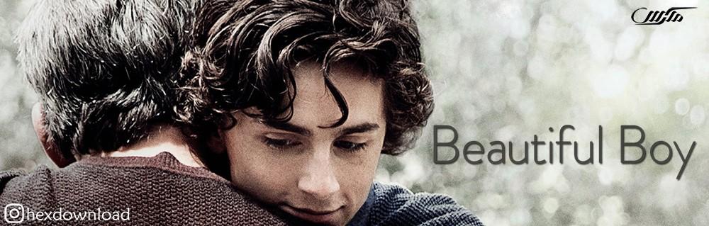 دانلود فیلم Beautiful Boy 2018